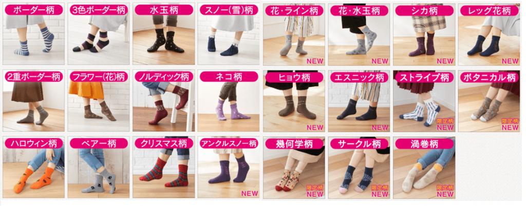 柄靴下のイメージ